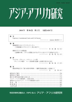 特定非営利活動法人(NPO法人)アジア・アフリカ研究所 The NPO Corporation Afro-Asian Institute of Japan